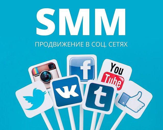 SMM продвижении сайта в социальных сетях