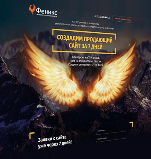 Разработка продающего сайта под ключ, продвижение и реклама в веб студии Феникс
