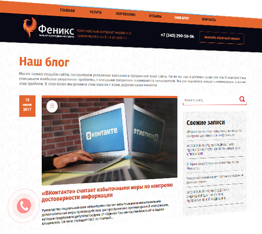 Разработка сайтов, продвижение и реклама в веб студии Феникс