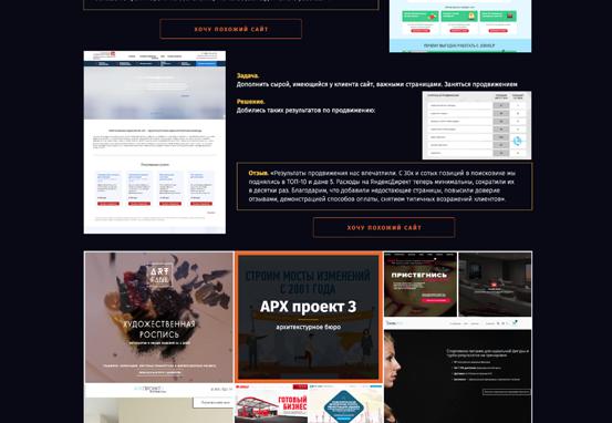 Разработка сайт-одностраничник, продвижение и реклама в веб студии Феникс